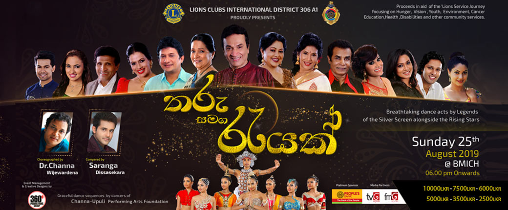 The International Association of Lions Clubs - District 306A-1 Sri Lanka